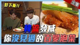 【韓國】韓流發威!你沒見過的百變泡菜!!【愛玩客之移動廚房】#353
