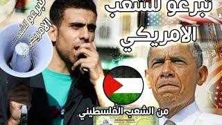 مساعدات فلسطينية للشعب الامريكي