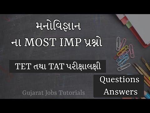 Manovigyan in Gujarati | Manovigyan MCQ in Gujarati | Manovigyan Material in Gujarati