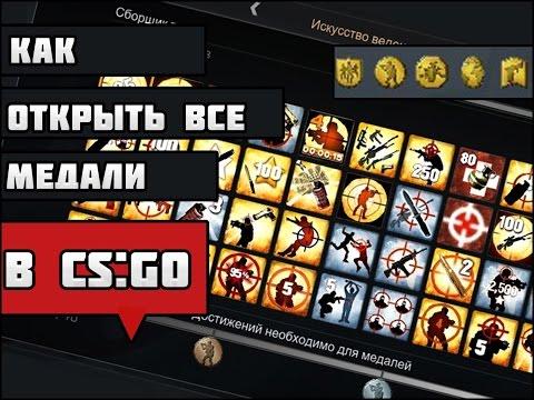 Получения всех достижений STEAM(CS GO)