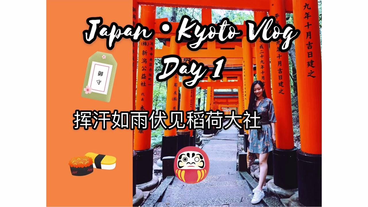 社 京都 公益