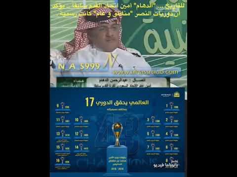 عدد بطولات النصر السعودي 17 دوري Youtube