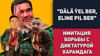 Turkmenistan Haramdagyň Diktaturasyna Garşy Ýalan Göreş .\Dälä Ýel Ber, Eline Pil Ber\ Туркменистан