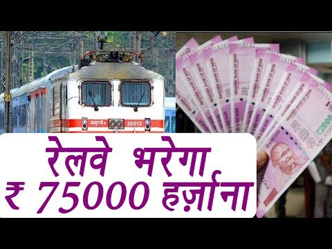 Indian Railways to pa 75K compensation after Consumer forum ordered । वनइंडिया हिंदी
