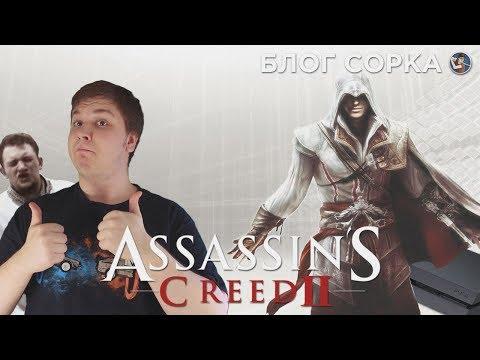 Обзор Assassins Creed 2 - все еще лучшая в серии [Блог Сорка]