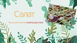 Салат с морепродуктами /Готовим дома вкусный салат