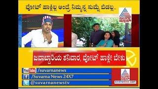 Election LIVE: RJ Sunil Pranks People Who Didn't Vote | P6 ಇನ್ನೂ ನೀವ್ ವೋಟ್ ಹಾಕಿಲ್ವಾ..?