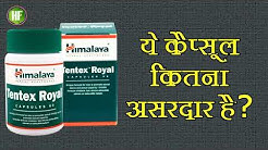 Himalaya tentex royal : benefits and side effects | detailed review in hindi by dr.mayur