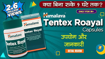 Himalaya tentex royal : Usage, benefits and side effects | Detail review in hindi by Dr.Mayur