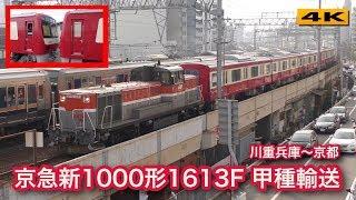 京急 新1000形17次車1613F 甲種輸送 2017.12.24【4K】