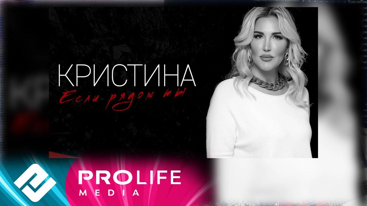 Кристина - Если рядом ты / Kristina - Esli ryadom ti