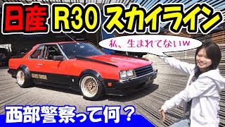 【NISSAN】R30 Skyline | Seibu Keisatsu, What's the heck is that?
