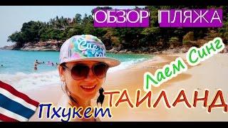Пляж Лаем Синг. Тайланд, Пхукет. Наши покатушки 2015.