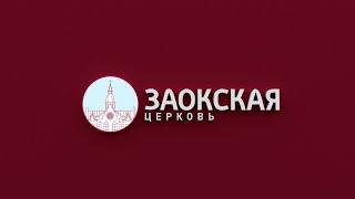 Трансляция Заокской Церкви (19.10.2019)