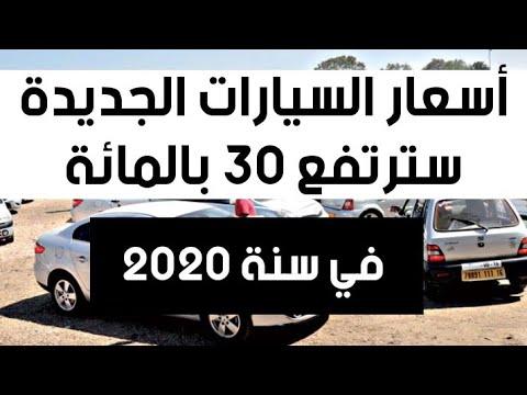 أخبار السيارات: إرتفاع لأكثر من 30% في اسعار السيارات في ...