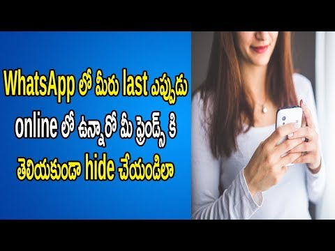 How To Hide Last Seen Time On WhatsApp | Telugu Tech Trends