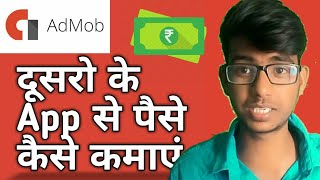 Earn Money Watching Youtube Videos - Earn Money From Mobile App [Free Paypal Money]