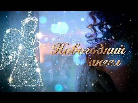 Фильм Новогодний ангел (2020) | ДРАМА