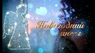 Фильм Новогодний ангел (2018) | ДРАМА(, 2018-12-29T14:15:00.000Z)