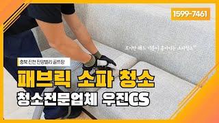 [우진CS] 충북 진천 진양밸리 골프장 패브릭 천소파 …