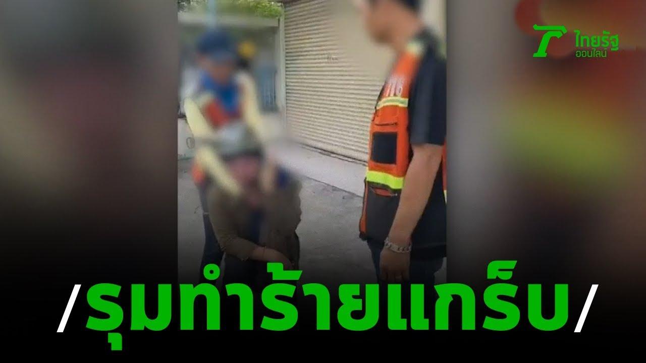 คืบหน้าวินมอเตอร์ไซค์รุมทำร้ายแกร็บ | 24-01-63 | ข่าวเย็นไทยรัฐ