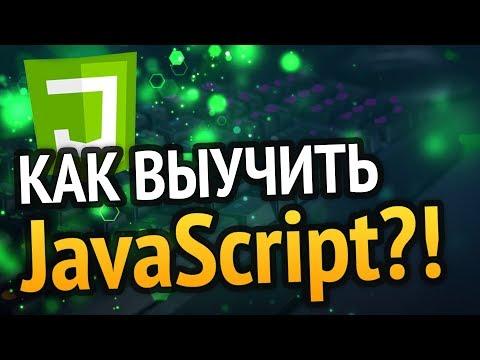 Как выучить JavaScript? Самый аху#### способ!