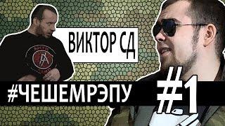 #ЧЕШЕМРЭПУ - Лёха Медь и Виктор СД. (пилотный выпуск)