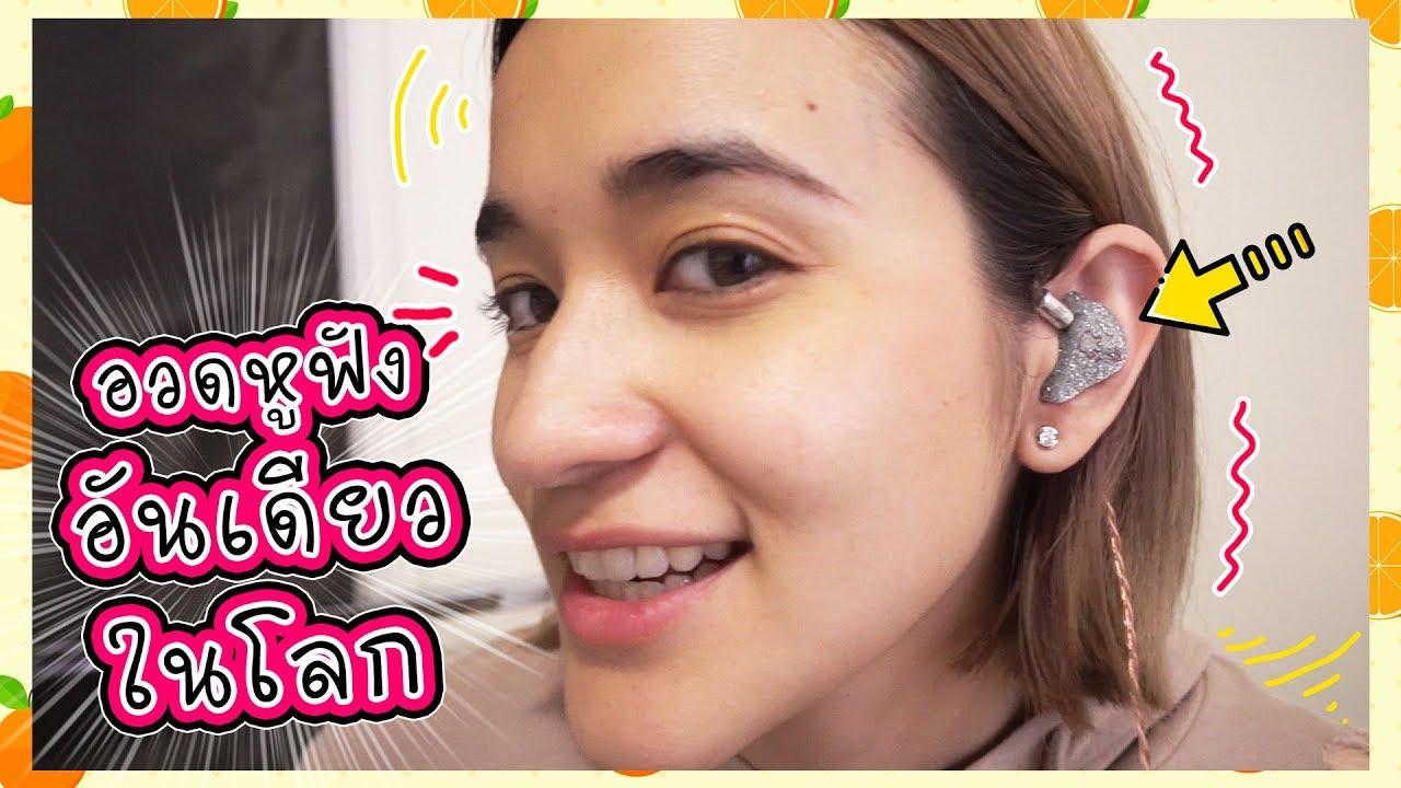 หูฟังขี้เหนียว..ใช้ได้คนเดียวในโลก | Zom's In-Ear Monitor【คนขี้อวด 🍊ส้ม มารี #17】