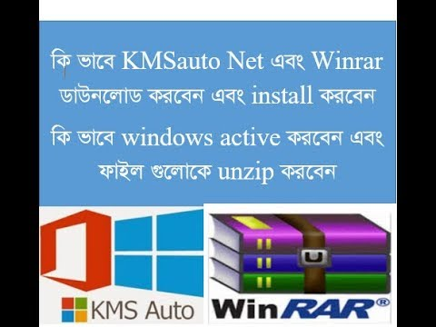 How to download and install windows activator KMSAuto Net and Winrar bangla  video 2018