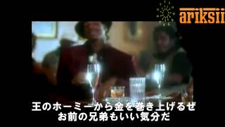 2pac ft snoop dogg 2 of amerikaz most wanted 日本語字幕付