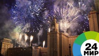 Фестиваль фейерверков: московское небо украсят тысячи огненных цветов - МИР 24