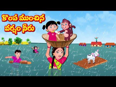 Download కొంప ముంచిన వర్షం నీరు | Telugu Kathalu | Telugu Story | Bedtime Stories | Panchatantra kathalu