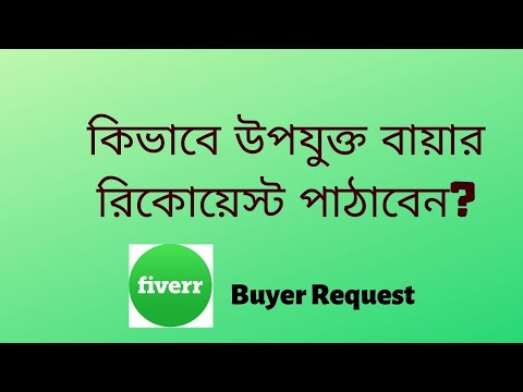 How to send a suitable buyer request? |RD Tech channel
