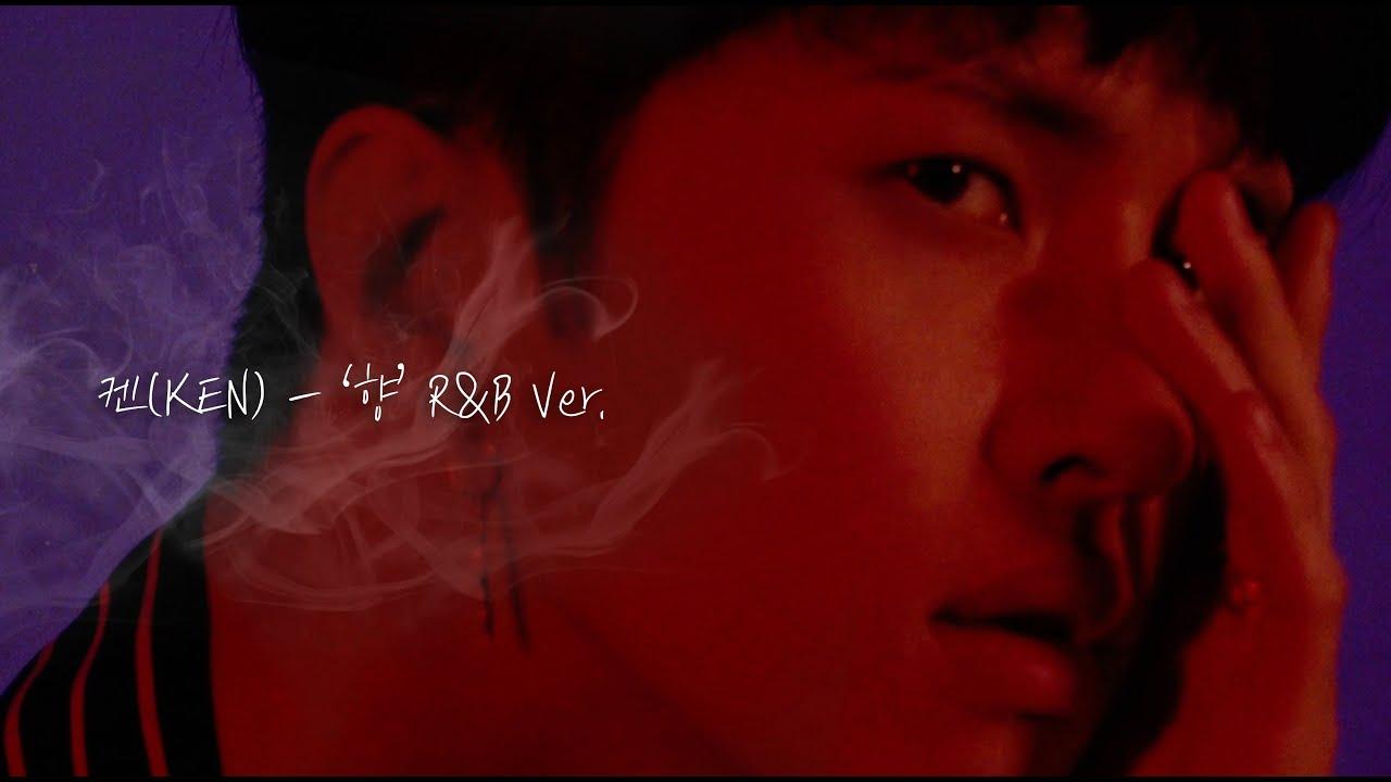 켄(KEN) - '향' R&B Ver. - YouTube