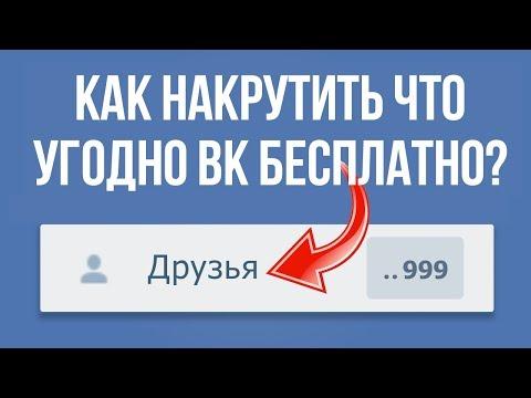 Мгновенная Накрутка ВКонтакте БЕСПЛАТНО! Без собак, без бана + БОНУС при регистрации! (СПОСОБ 2019)