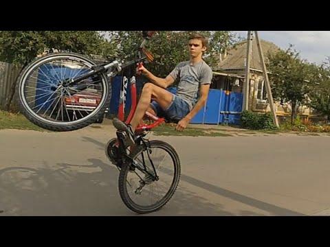 Покатушки на велосипеде | Стант на велосипеде | Stunt (Удаленное видео с канала Жека Стантер)