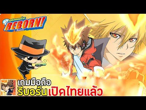 HITMAN REBORN เกมมือถือจากการ์ตูนดังรีบอร์นมีภาษาไทย เปิดไทยแล้ววันนี้ !!
