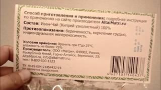 Иван Чай - АЛТАЙМАТРИ - травы с Алтая(, 2015-06-24T15:53:46.000Z)