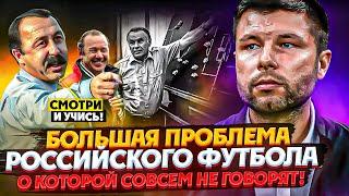 Упадок российской тренерской школы что происходит Почему наши тренеры так безлики РПЛ
