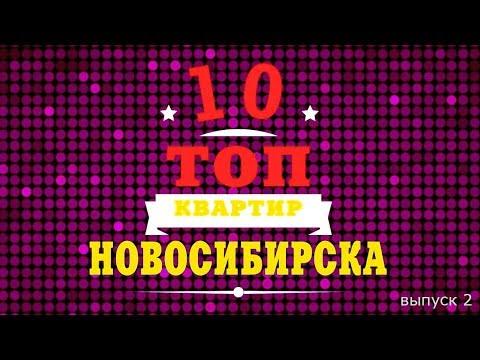 ГОРЯЧАЯ ДЕСЯТКА ТОП-10 квартир Новосибирска от агентства недвижимости Жилфонд. Выпуск 2