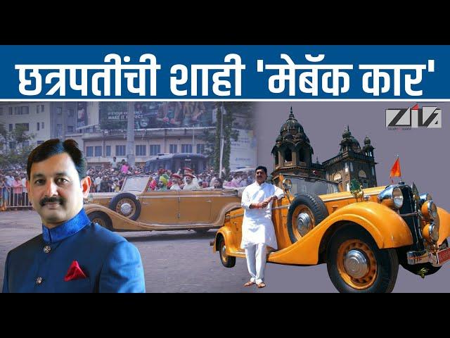 Yuvraj Sambhajiraje Chhatrapati reveals about Maybach car & Dussehra | छत्रपतींची शाही मेबॅक कार