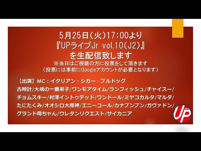 UPライブJr vol.10(J2)ライブ配信!!