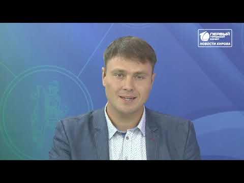 Новости Кирова выпуск 23.09.2019