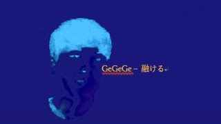 "GeGeGe ""融ける"" (Official Music Video)"