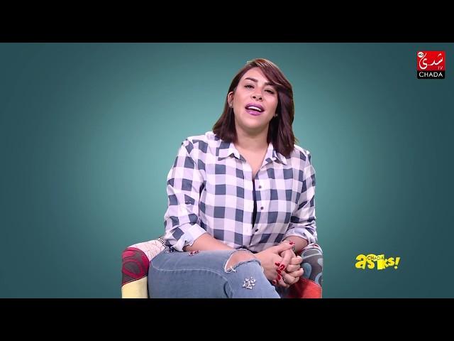 نجاة رجوي تجيب عن اسئلة Chada Asks عن حقيقة خبر زواجها من كاظم الساهر - Chada TV