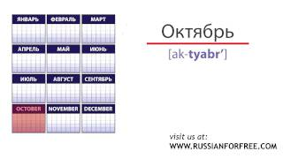 The months of the year in Russian - Learn Russian with us!