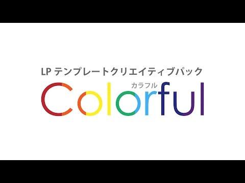 《公式》LPテンプレートクリエイティブパック「Colorful(カラフル)」早さと直感操作の解説PV