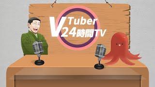 【占い】邪神ヌルとの占い動画 【Vtuber24時間テレビ】