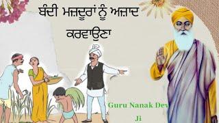 Sakhi Bandhi Majdoora Nu Ajaad Karvauna    ਸਾਖੀ ਬੰਦੀ ਮਜ਼ਦੂਰਾਂ ਨੂੰ ਅਜ਼ਾਦ ਕਰਵਾਉਣਾ    Guru Nanak Dev Ji