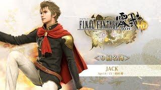 『FINAL FANTASY 零式 HD』0組名簿「ジャック」 thumbnail